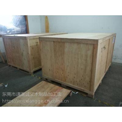 东莞市万江附近哪里有多木箱包装的,免熏蒸木箱,出口木箱胶合板木箱等