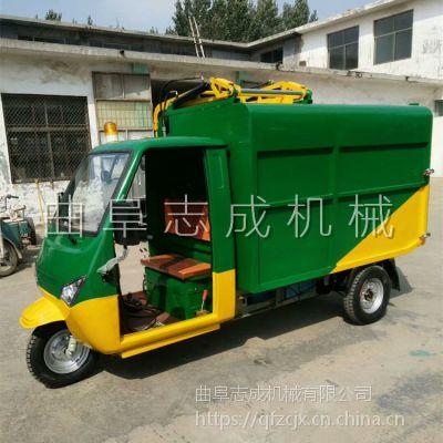 低价销售纯电动三轮垃圾车 挂桶式2.6立方环卫车 小区电动清运车志成