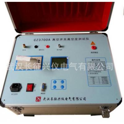 供应长征兴仪 CZ3700A型 真空度测试仪