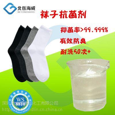 工厂直供篮球袜足球袜抗菌剂 抗菌防臭
