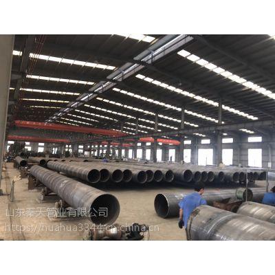 供应山东秦天螺旋缝钢管厂q235b螺旋缝焊接钢管聊城开发区仓库