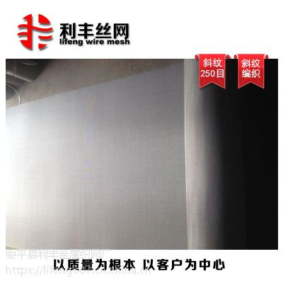 利丰 200目不锈钢过滤网 316粉刷网 厂家生产