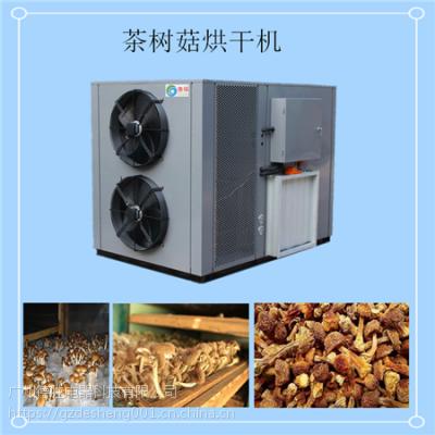 茶树菇烘干机食用菌泰保烘干机是一种节能环保的空气能干燥设备