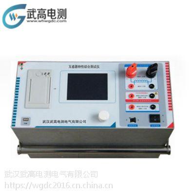 WDHG-G互感器特性综合测试仪价格
