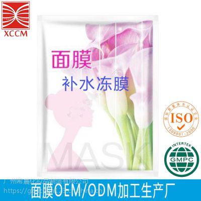 广州补水保湿冻面膜oem提亮肤色提拉紧致面膜化妆品加工厂定制