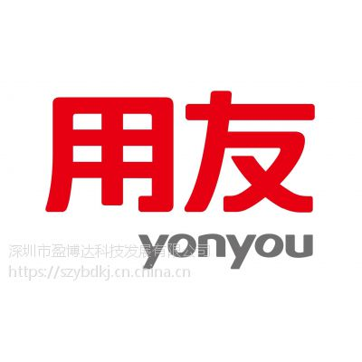 深圳供应正版用友产品智能制造现场管理软件