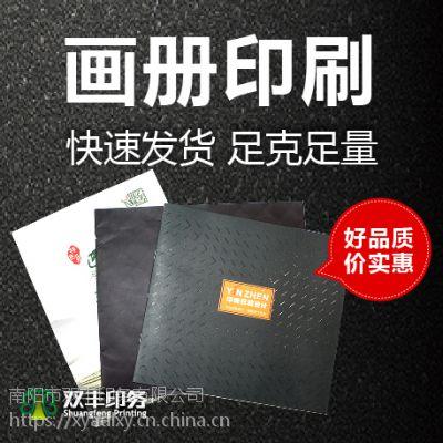 十堰商务印刷 企业画册印刷厂哪家好