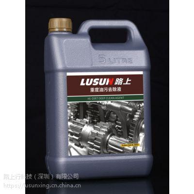 供应LUSUN路上重度油污去除液去油污去除机油黄油发动机清洗剂