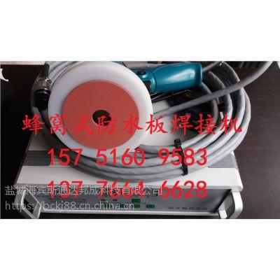 蜂窝式防水板焊接机
