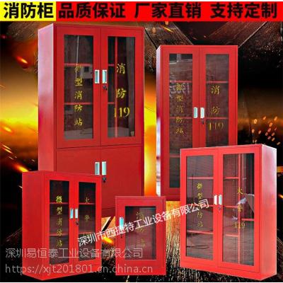 消防柜/广州消防工具柜/东莞防爆器材柜