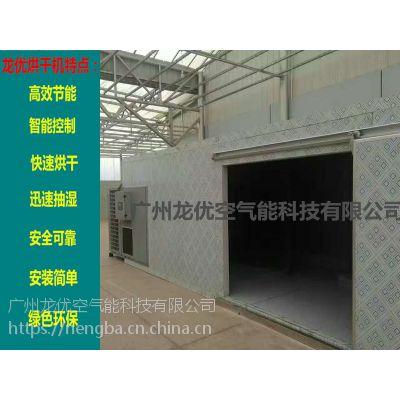 龙优NF-290RD桔梗烘干机图片