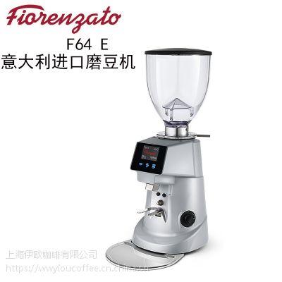 意大利进口Fiorenzato弗伦萨多意式咖啡F64E电控定量磨豆机