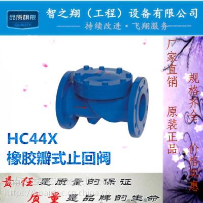 双恒阀门集团HC44X橡胶瓣式止回阀批发