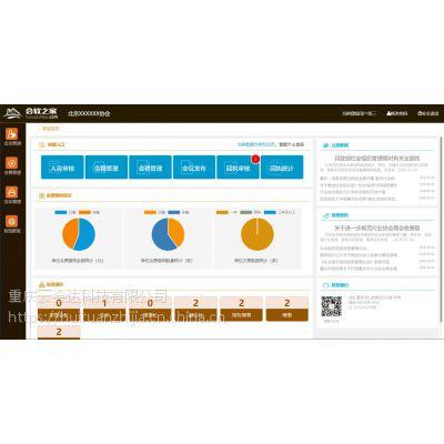 协会管理软件 商会管理软件 协会管理 商会管理 会员管理系统 SaaS平台 会软之家