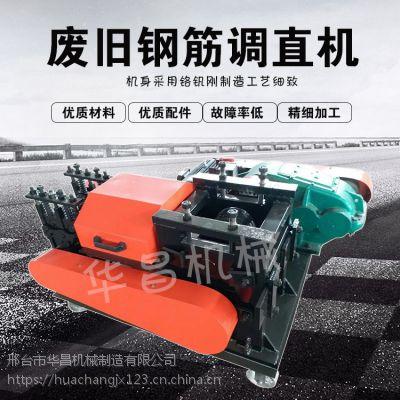 华昌GT6-14废旧钢筋调直机 新型数控钢筋调直机厂家
