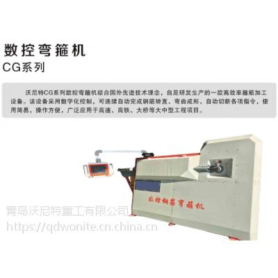 镇江批发新款钢筋弯箍机/大型数控箍筋机生产厂家