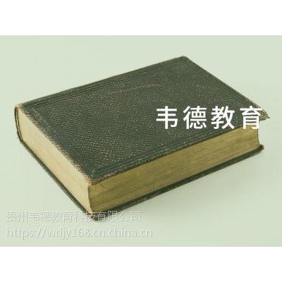 贵州会计培训中心|会计实操报名网站|韦德教育