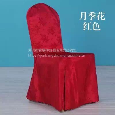 汾阳 君康厂家定做星级酒店椅套 餐厅耐洗耐用椅套 酒店多色弹力椅子套