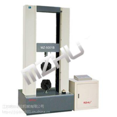 MZ-5001A、B电脑控制万能材料试验机(双柱落地式)