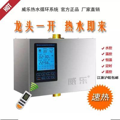 威乐循环系统 回水器 家用空气能热水器循环泵速热即开即热屏蔽泵