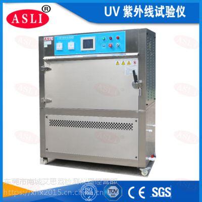 印刷包装紫外线老化试验箱