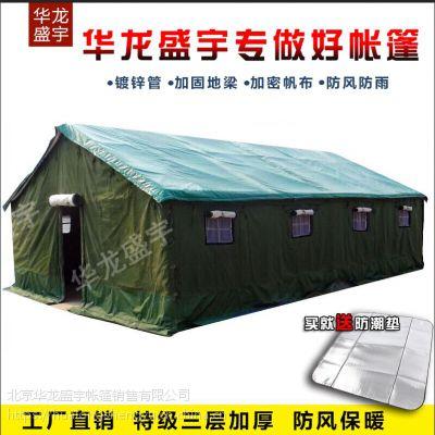 华龙盛宇帐篷厂家帆布工程民用帐篷
