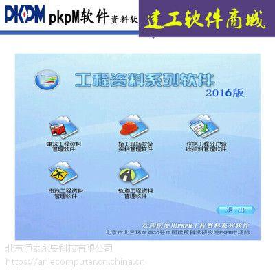 正版送货上门 PKPM北京市建筑工程资料管理软件2018智能导航版