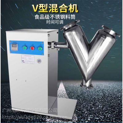 旭朗不锈钢V型混合机,粉粒料混合机