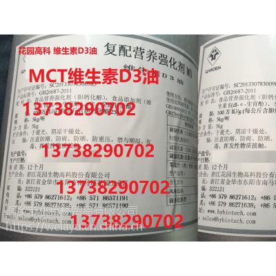 浙江中央高科维生素D3油食品级复配营养强化子午线花园图纸没有图片