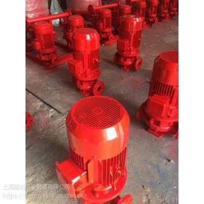 厂家供应XBD14/20-SLH自动喷淋泵,室内消火栓泵,上海3CF认证消防泵厂家