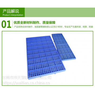 炜天塑胶直销塑料托盘栈板防潮板平面板小垫板地台板仓库垫板