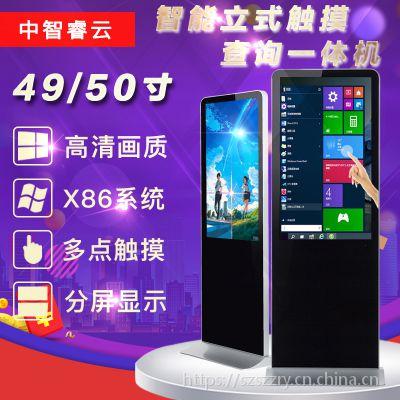 中智睿云65寸立式广告机 落地式海报广告机任意分屏显示LED广告机