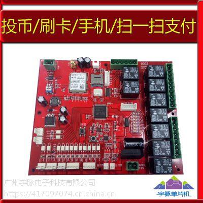 联网自助售水机单片机软件开发厂家温度控制语音播报远程管理设备