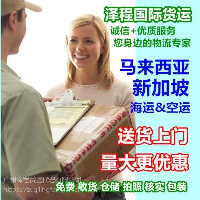 承接中国到新加坡/马来西亚空运海运拼箱/集装箱整柜双清到门服务