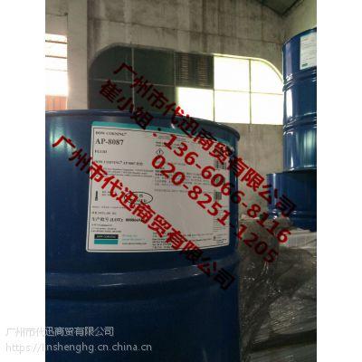 氨基改性硅油Dowcorning AP-8087美国道康宁AP 8087硅油