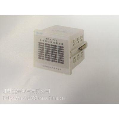 NCH-700电容投切状态指示器