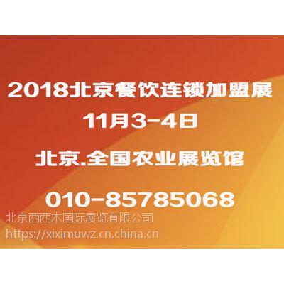2018第五届北京国际餐饮美食连锁加盟展览会-餐饮展-美食展