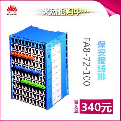 华为MDF外线模块JPX202-FA8-72保安接线排-100回线