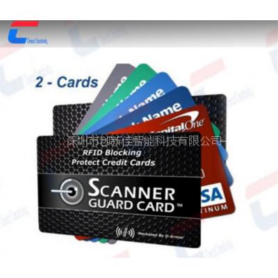 深圳厂家定制 rfid屏蔽卡 模块屏蔽卡 银行卡信息保护 干扰信号 屏蔽模块卡厂家