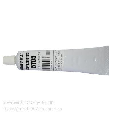 华奇士QIS-5705 奈高温粘接金属专用胶水