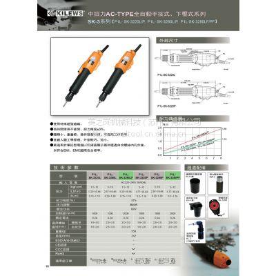 供应台湾奇力速KILEWS电批P1L-SK-3220L奇力速全自动电批SK-3220L原装正品