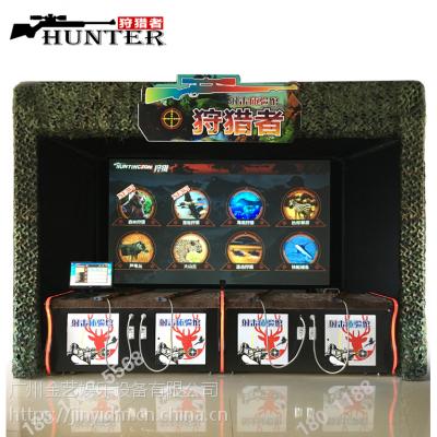 实感狩猎游戏机 投影射击游戏机