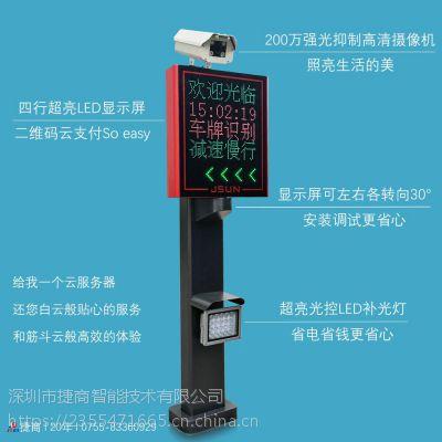微信二维码收费车牌识别一体机