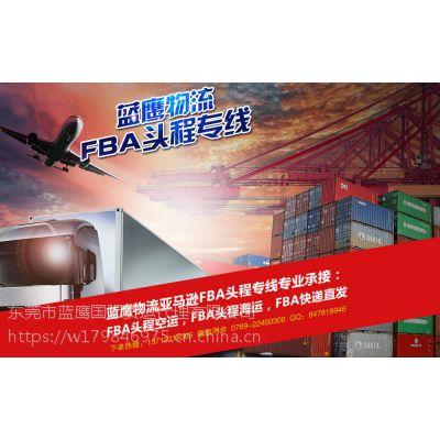 深圳东门亚马逊卖家发日本FBA头程操作细节