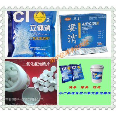 广州水产养殖消毒片剂,找钜霖净化