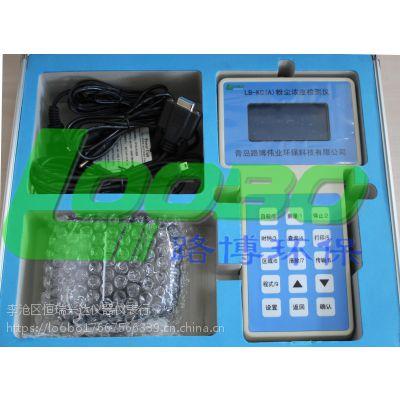 可吸入颗粒物浓度测量范围:0.001~10mg/ m3LB-KC(A)激光粉尘仪天津钢厂