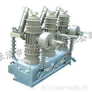 川龙ZW43A-12户外高压真空断路器