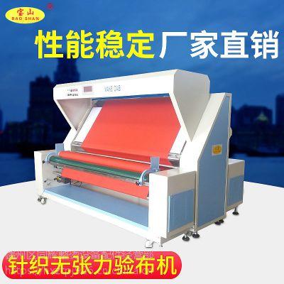 高质量广州验布机产地货源同辉机械自动验布机