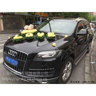 上海租车婚车 租车奥迪Q7 婚庆租 SUV奥迪婚车 黑色Q7租赁 婚礼租赁
