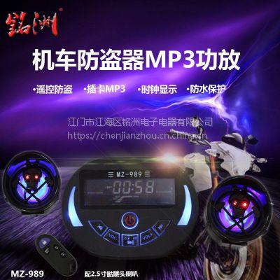 供应铭洲摩托车车载防盗音响MP3播放器带时钟显示